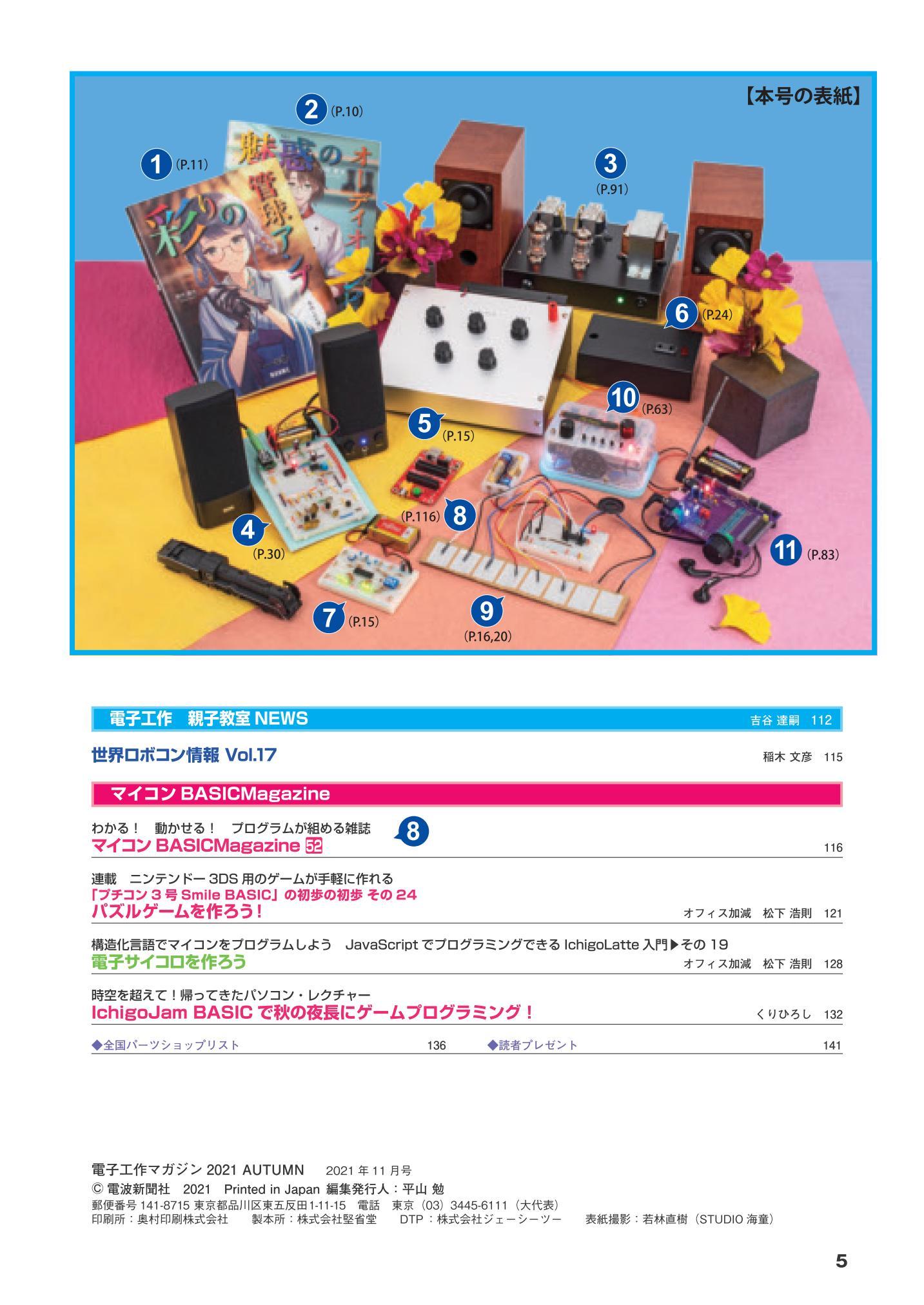 電子工作マガジン 2021 AUTUMN 目次2